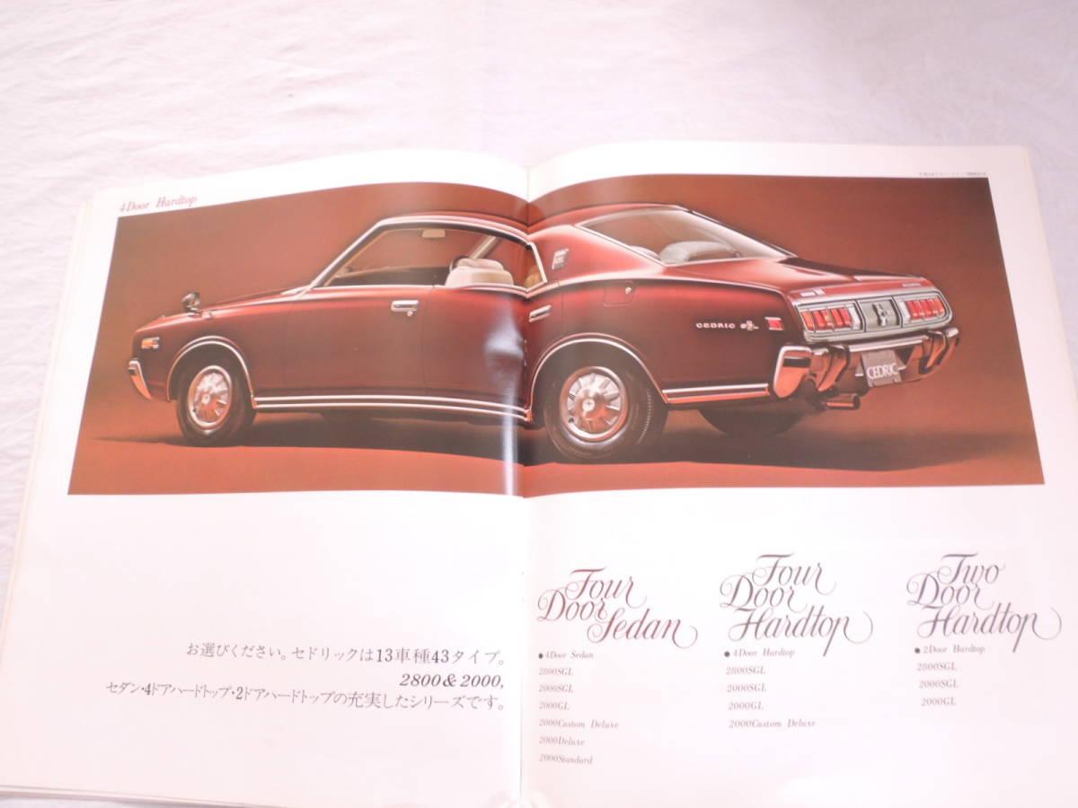 【旧車カタログ】日産 セドリック 3代目 230型系 <冊子や封筒等も>_画像5