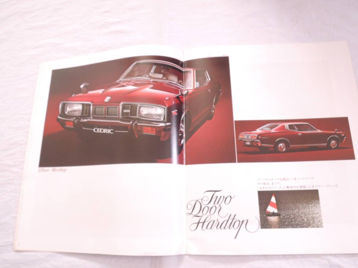 【旧車カタログ】日産 セドリック 3代目 230型系 <冊子や封筒等も>_画像3