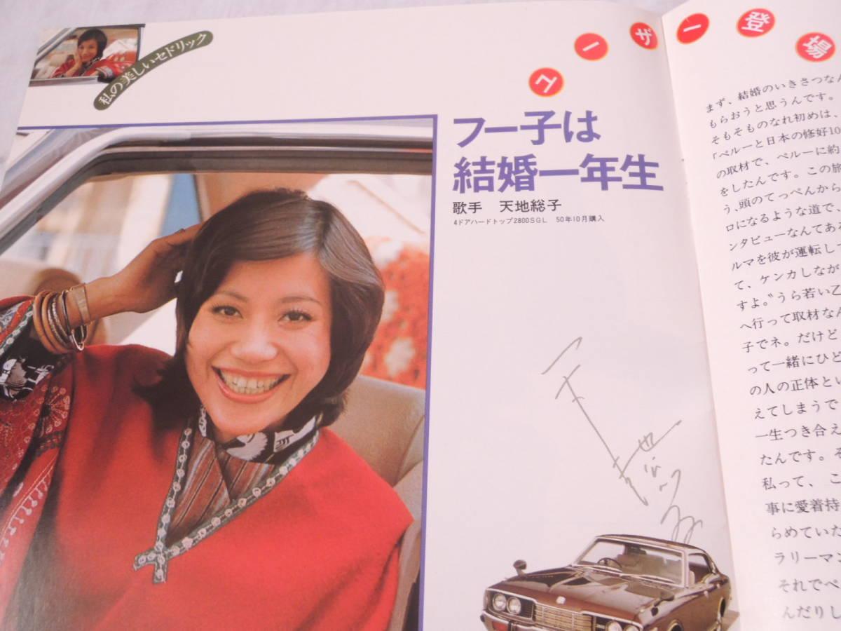 【旧車カタログ】日産 セドリック 3代目 230型系 <冊子や封筒等も>_画像7