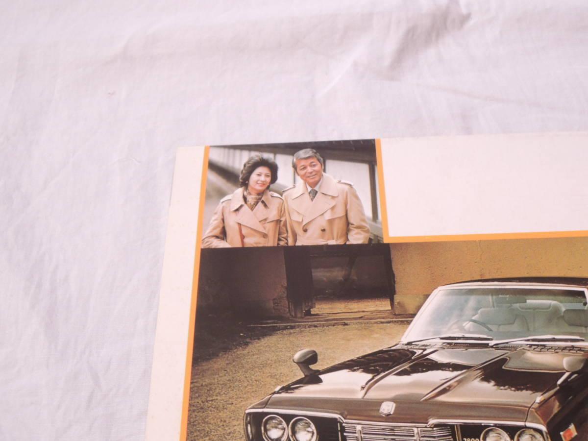 【旧車カタログ】日産 セドリック 3代目 230型系 <冊子や封筒等も>_画像8