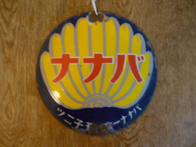 戦前のバナナのホーロー看板、昭和レトロ
