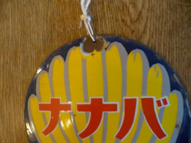 戦前のバナナのホーロー看板、昭和レトロ_画像5