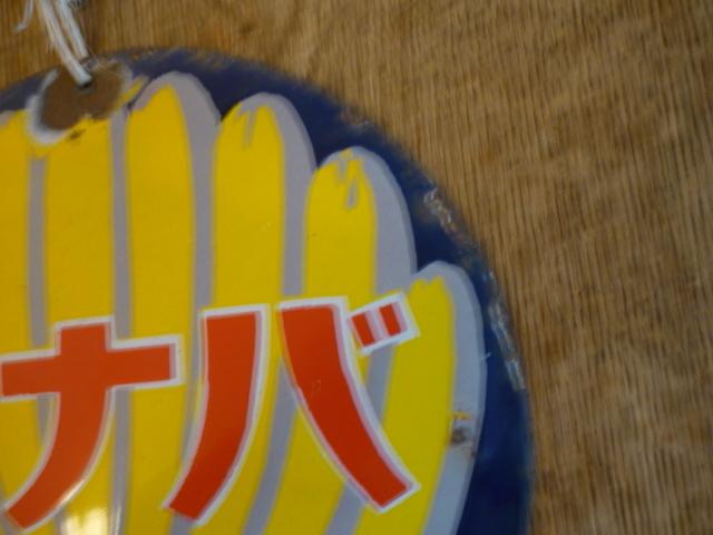 戦前のバナナのホーロー看板、昭和レトロ_画像6