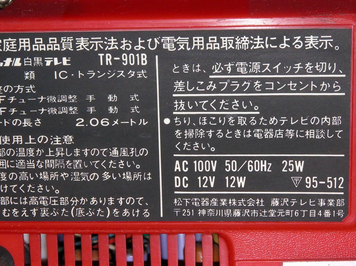 ナショナル 昭和レトロ  テレビ_画像8
