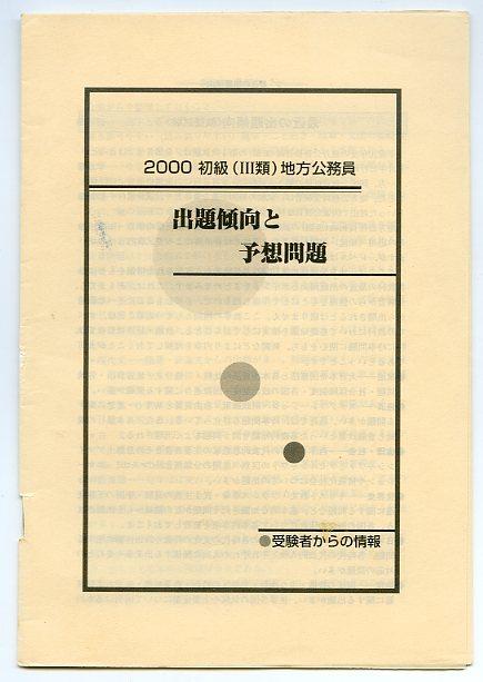 初級(Ⅲ類) 地方公務員 2000年度版 付録 出題傾向と今年の予想問題 付き 高橋書店 中古_画像3