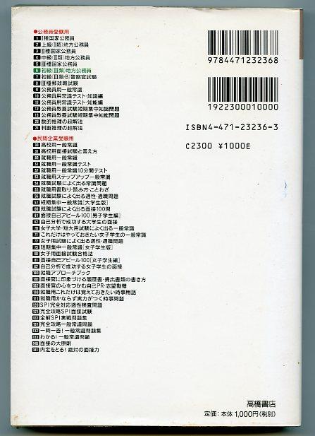 初級(Ⅲ類) 地方公務員 2000年度版 付録 出題傾向と今年の予想問題 付き 高橋書店 中古_画像2