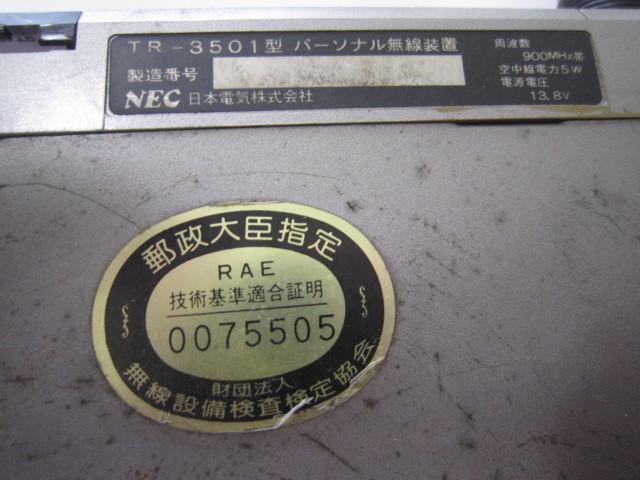 スカイバード Skybird TR-3501 アイコム無線機 アマチュア無線 トランシーバー 通電確認済み☆_画像9