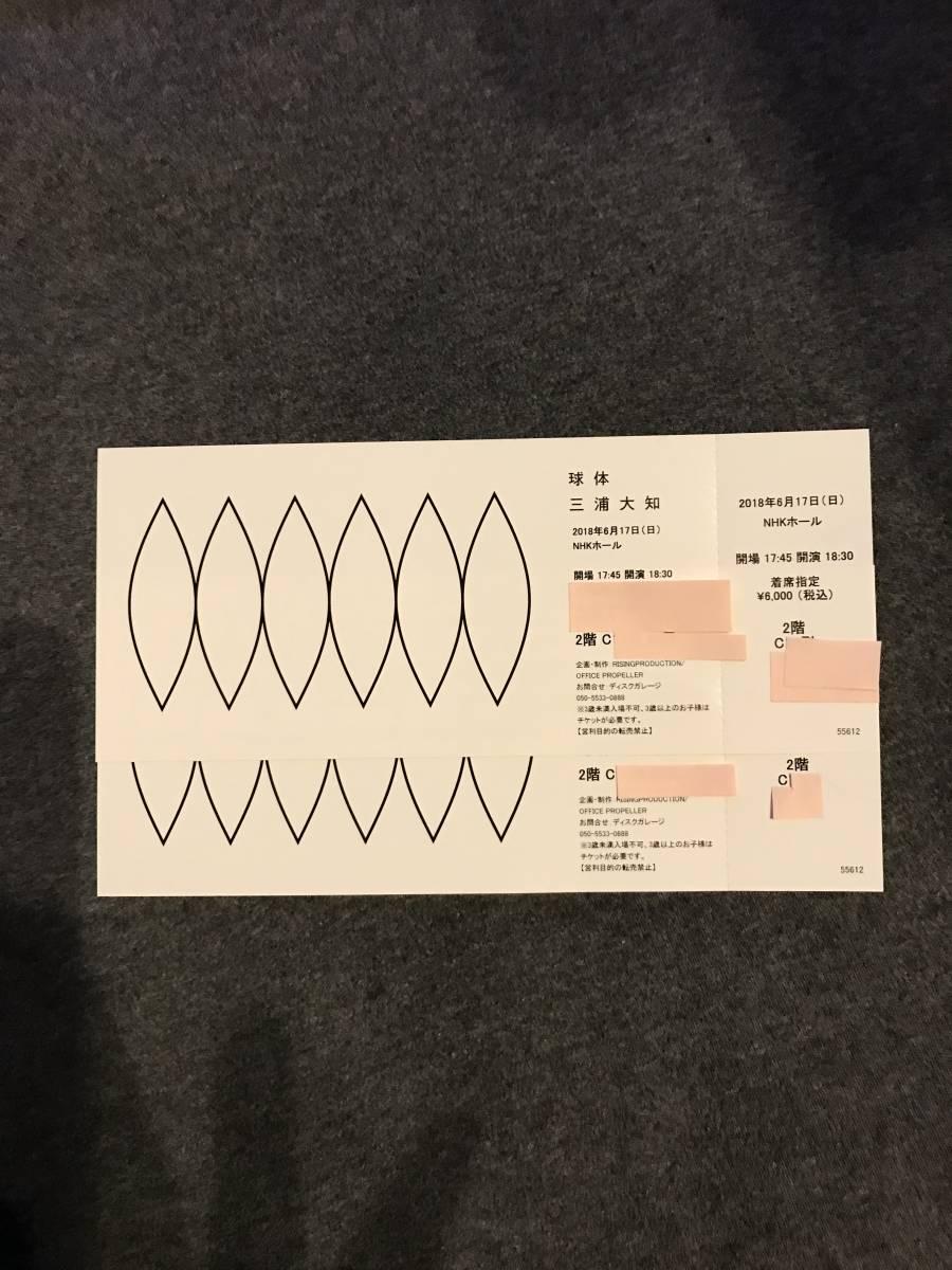 三浦大知 NHKホール 6/17 18:30開演 2枚!!