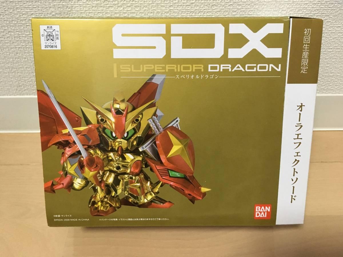 SDX スペリオルドラゴン 初回生産限定オーラエフェクトソード付き 未開封 検索用 元祖SDガンダム 魂ウェブ
