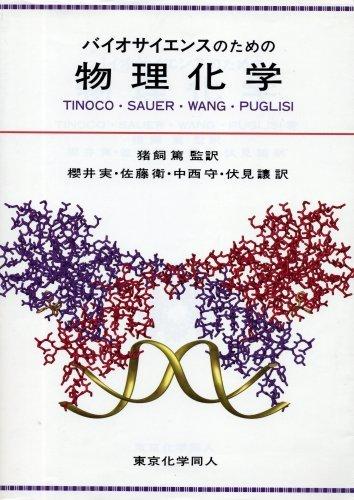 バイオサイエンスのための物理化学_画像1