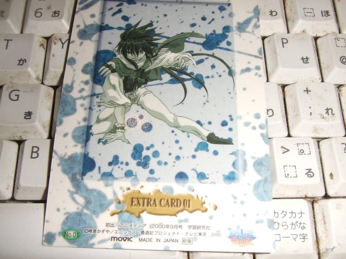 最遊記【非売品プロモーションカード】トレーディングカード美品②_画像2