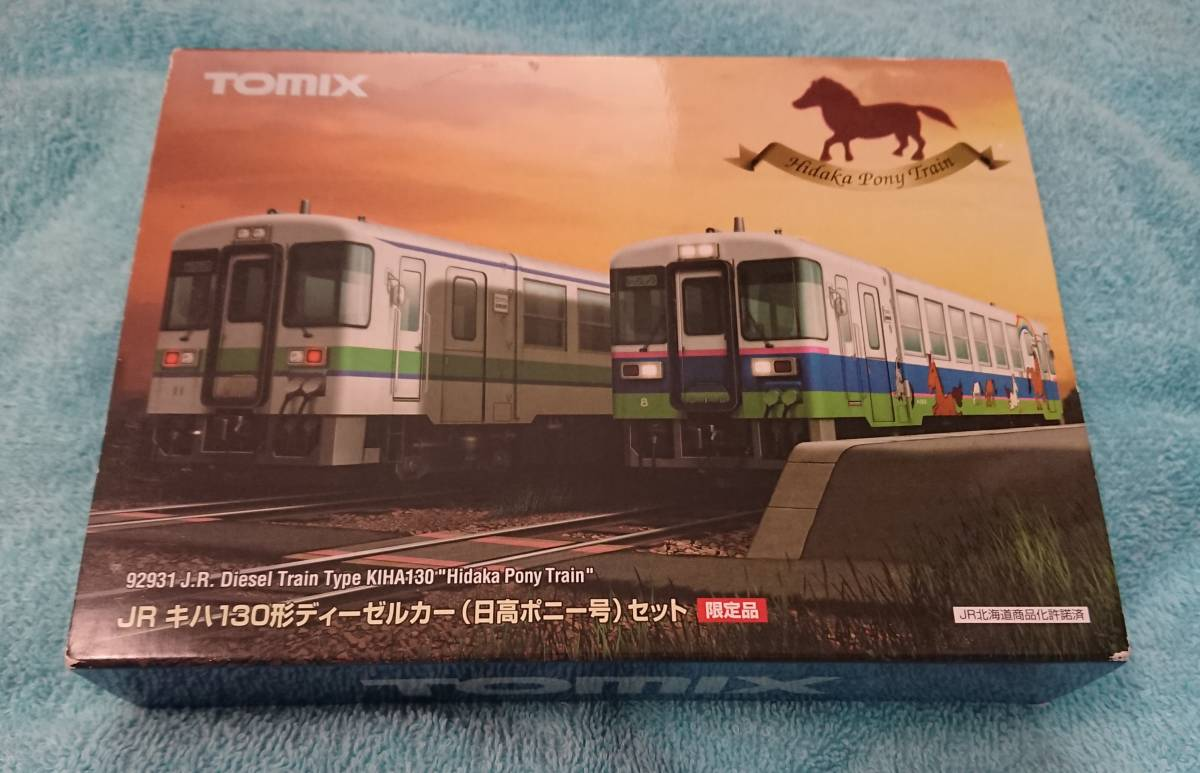 『TOMIX 92931 JRキハ130形(日高ポニー号)2両セット・【限定品】』