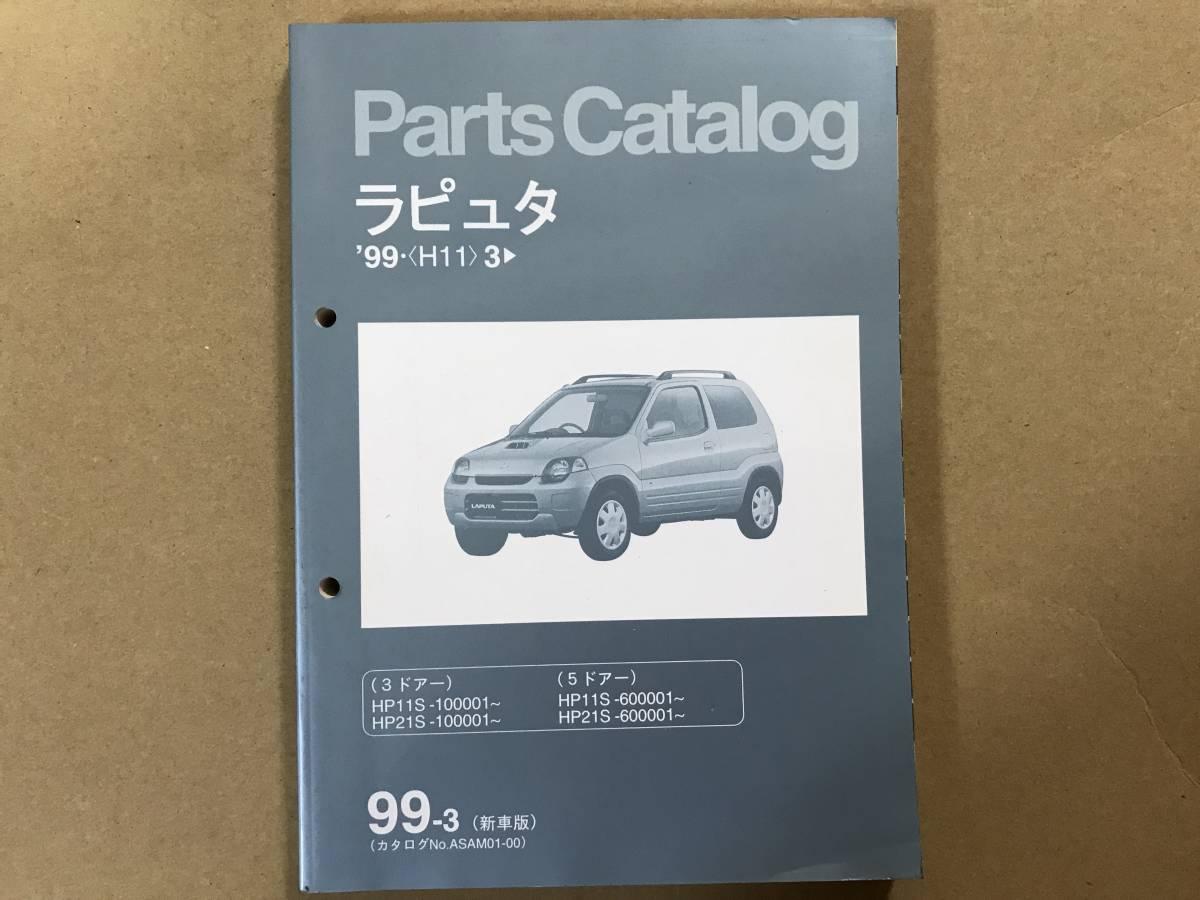 mazda 3 parts catalogue