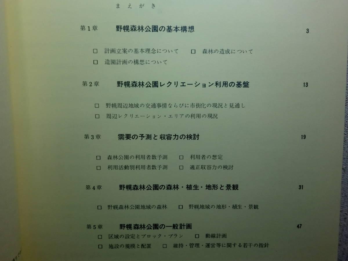 ヤフオク! - 180606I02 ky 希少資料 北海道百年記念野幌森林...