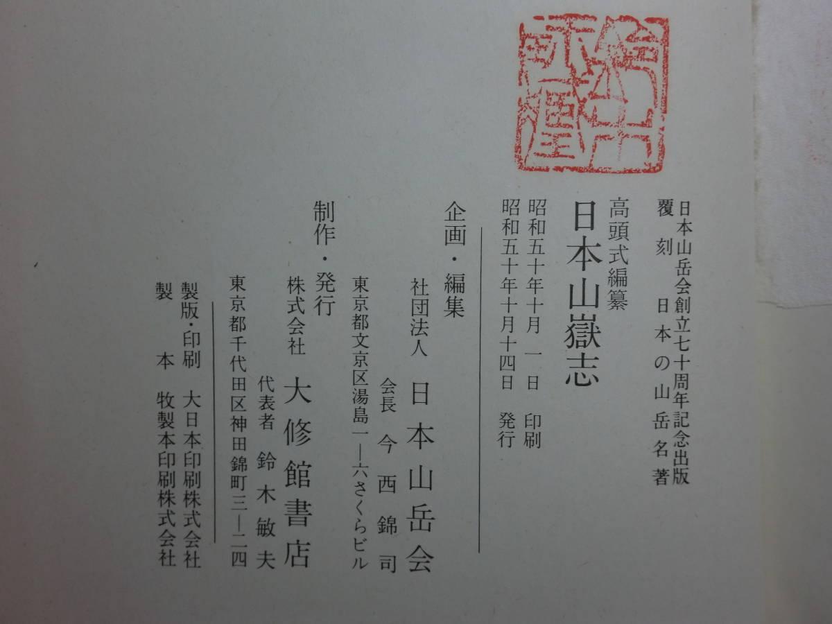 180621I07★ky 覆刻 日本の山岳名著 日本山獄志 高頭式編纂 日本山岳会創立70周年記念 大修館書店 明治39年の復刻 付録付き_画像3
