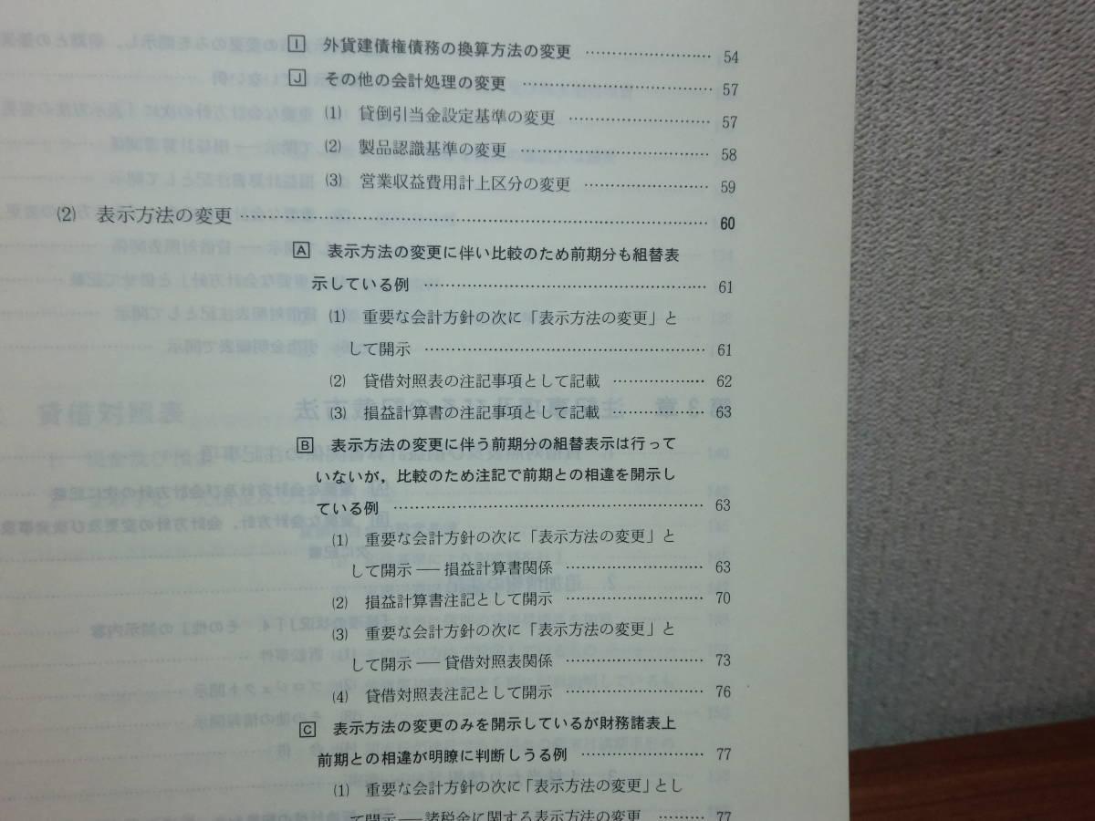 180629I06★ky 企業会計別冊 会社の決算と開示 昭和60-63年版 4冊セット 有価証券報告書の体系的分析 番場嘉一郎監修 英和監査法人編 _画像5