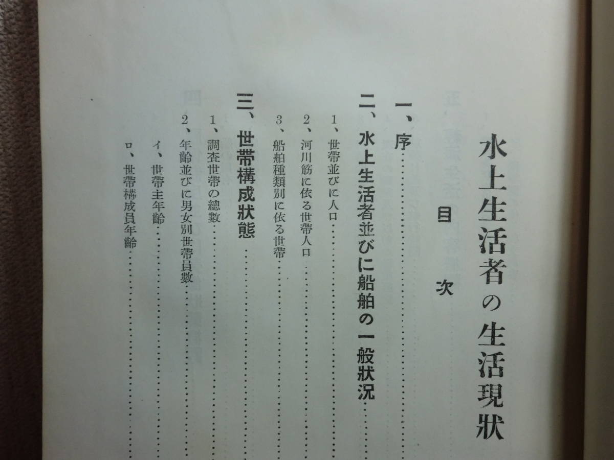年 昭和 年齢 8