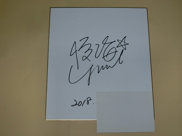 女子プロゴルフ  工藤 優海プロ  直筆サイン色紙
