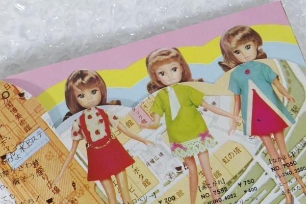 OA59◆珍品 旧タカラ 初代リカちゃん カタログ パンタロンシリーズ 洋服 チラシ 本 写真集 送:Y/60_画像5