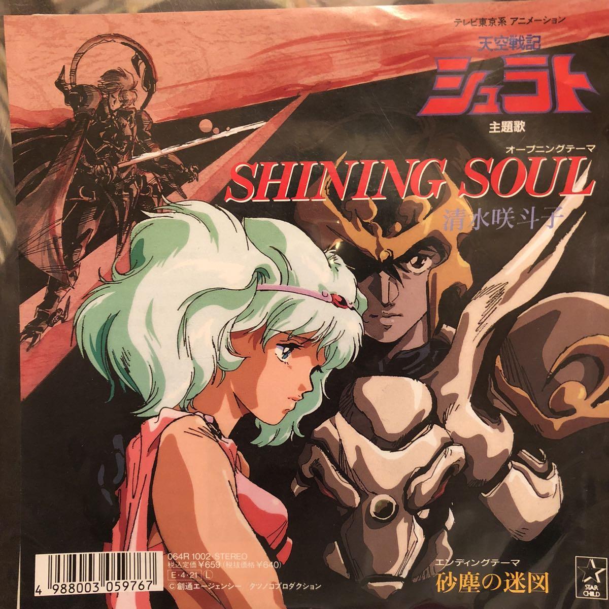 天空戦記シュラト主題歌 清水咲斗子/SHINING SOULアナログレコードEP