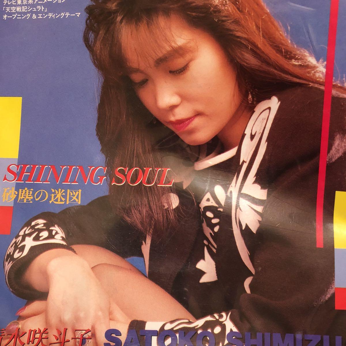 天空戦記シュラト主題歌 清水咲斗子/SHINING SOULアナログレコードEP_画像2