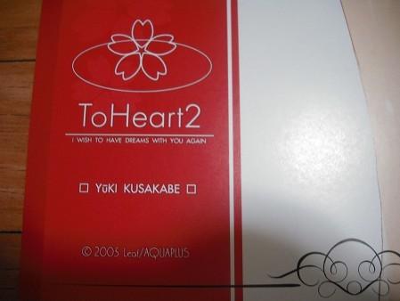 【ToHeart2 草壁優季★ポスター】なかむらたけし イラスト トゥハート2 To Heart2 PCゲーム アクアプラス AQUAPLUS Leaf_画像3