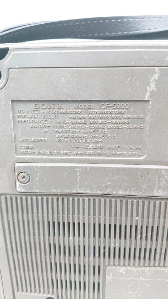 SONY ICF-5900 ジャンク アンティーク_画像5