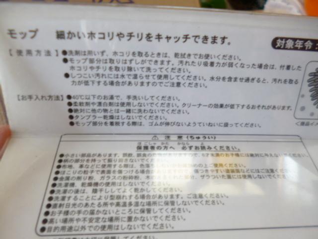 チャンドゥ 可愛い TOKYO DISNEY LAND 東京ディズニーランド シンドバッド モップ ハンディークリーナー 未開封 _画像2