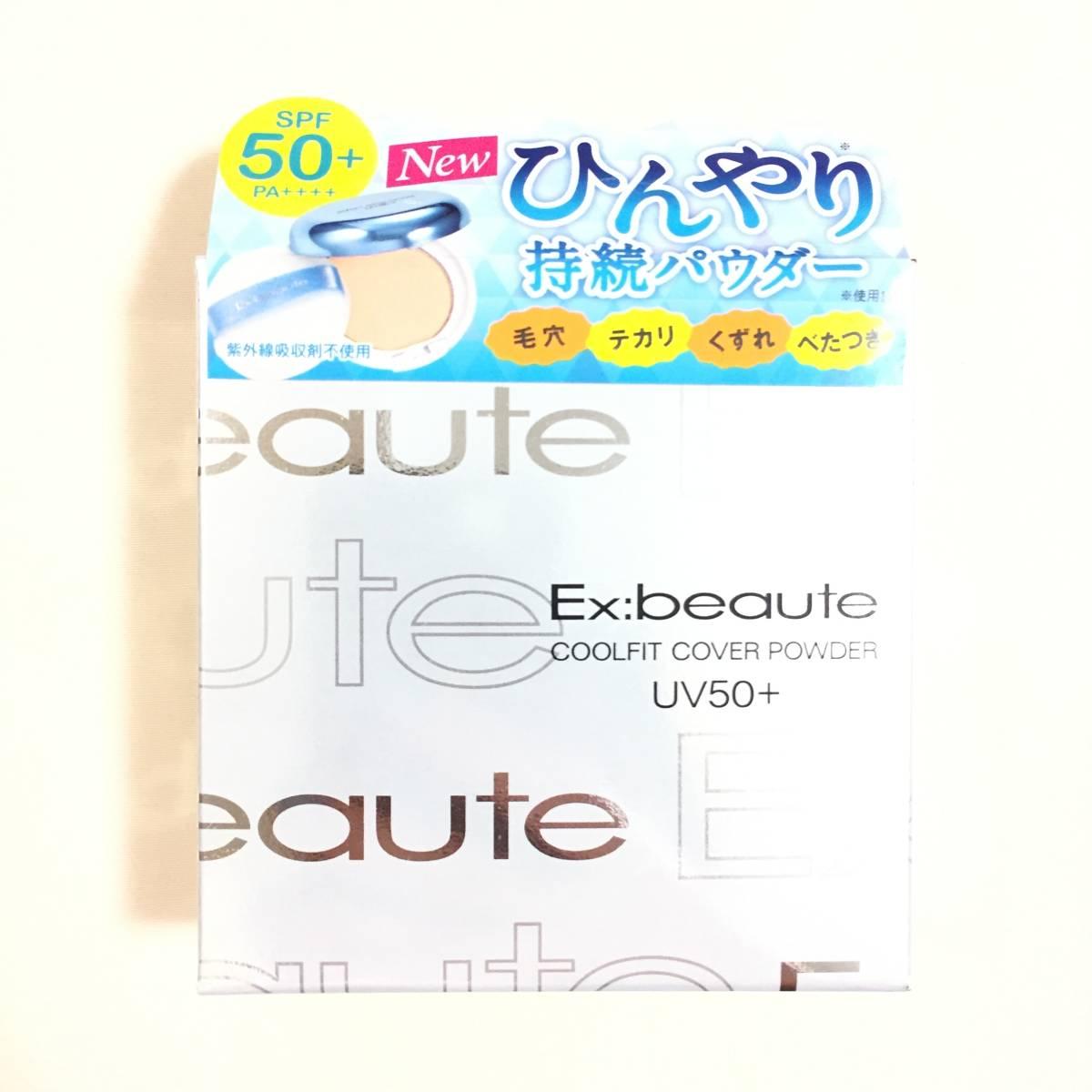 新品◆Ex:beaute(エクスボーテ) クールフィットカバーパウダー UV50+ (フェースパウダー)◆_画像1
