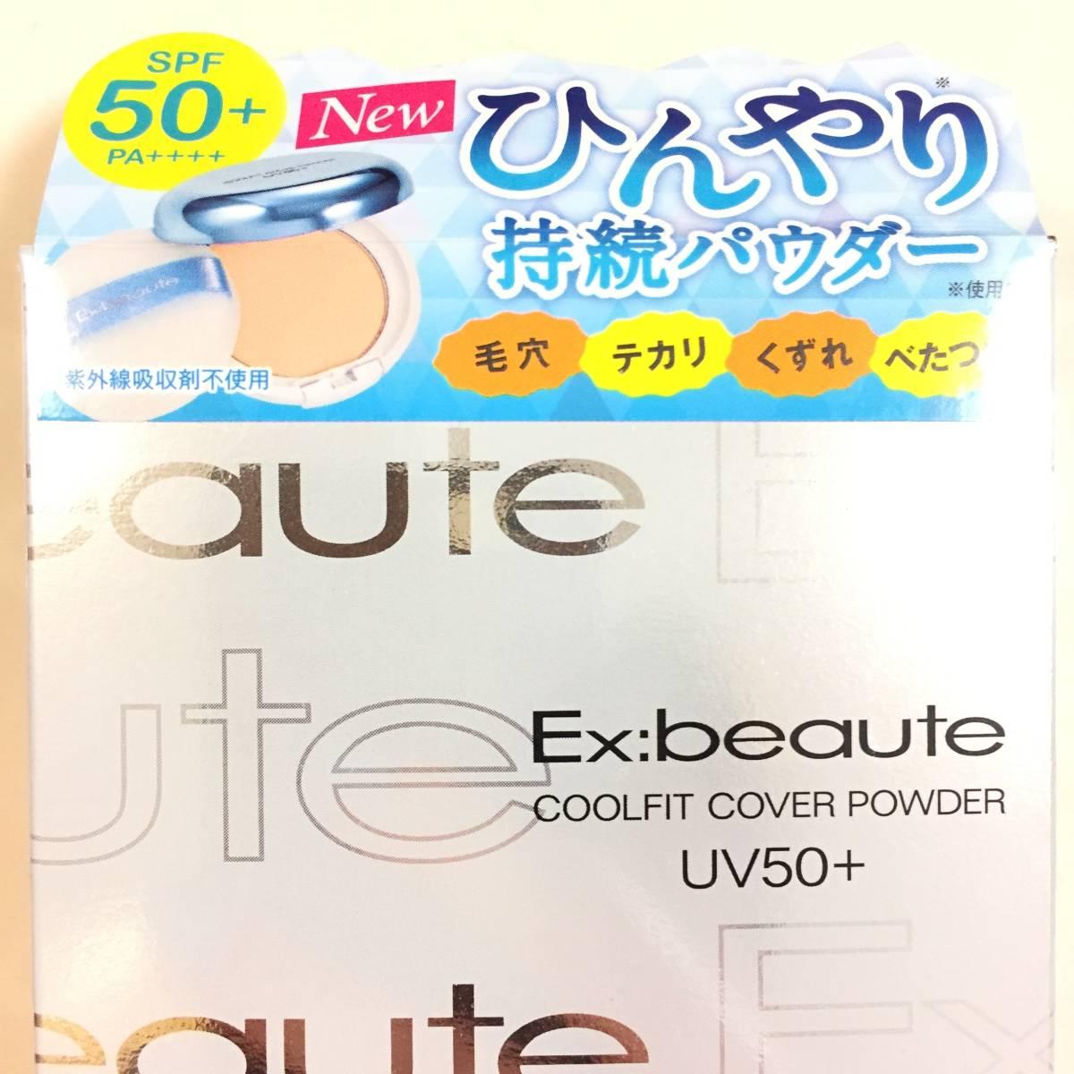 新品◆Ex:beaute(エクスボーテ) クールフィットカバーパウダー UV50+ (フェースパウダー)◆_画像2