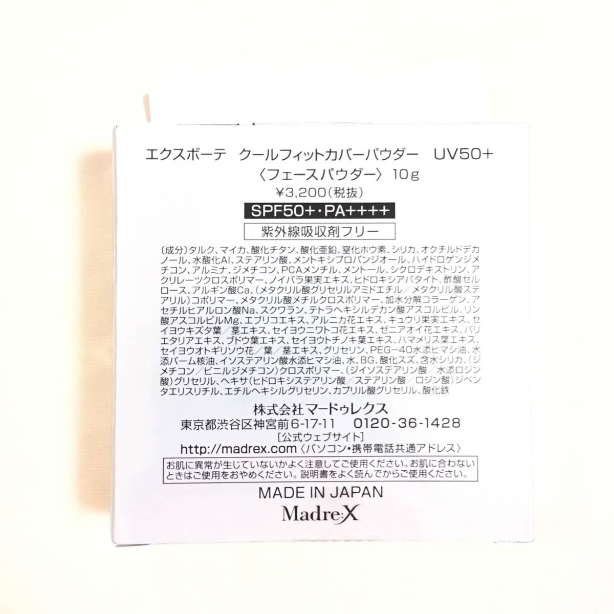 新品◆Ex:beaute(エクスボーテ) クールフィットカバーパウダー UV50+ (フェースパウダー)◆_画像3
