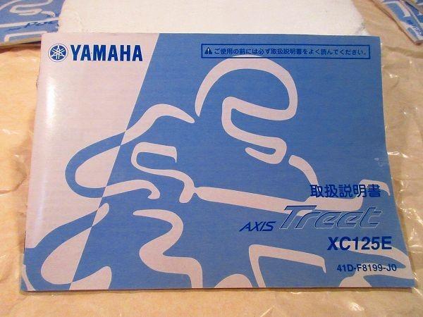 H★アクシストリート 【取扱説明書のみ】 AXIS TREET 2009年ごろ ヤマハ YAMAHA XC125E_画像1