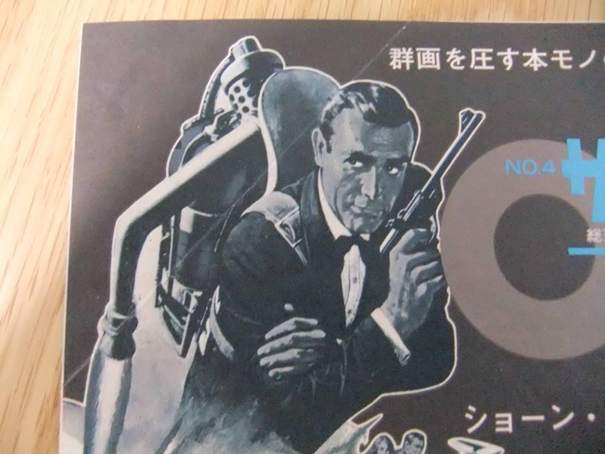 映画チラシ【サンダーボール作戦 殺しの番号】梅田シネマ他_画像4