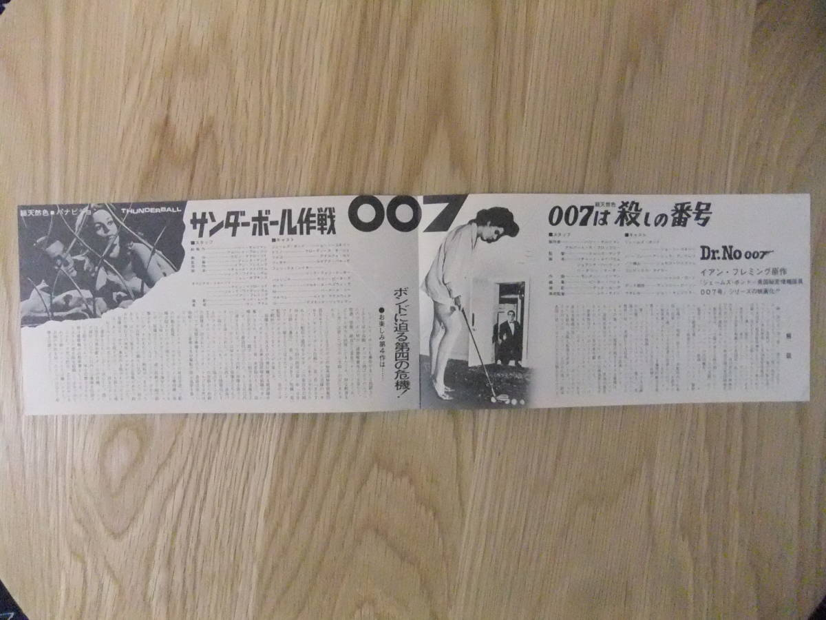 映画チラシ【サンダーボール作戦 殺しの番号】梅田シネマ他_画像3