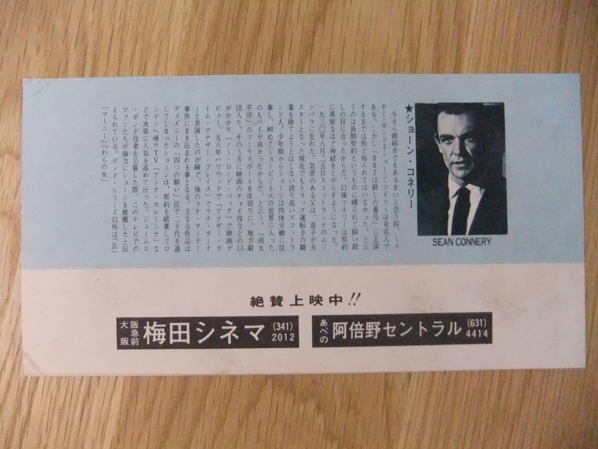 映画チラシ【サンダーボール作戦 殺しの番号】梅田シネマ他_画像2