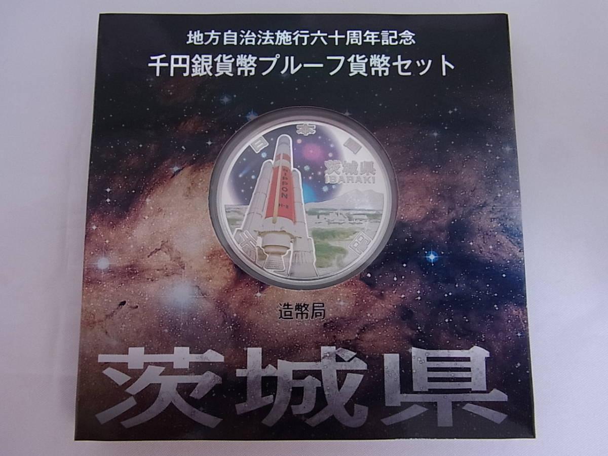 地方自治法施行60周年記念千円銀貨 プルーフ Aセット 茨城県