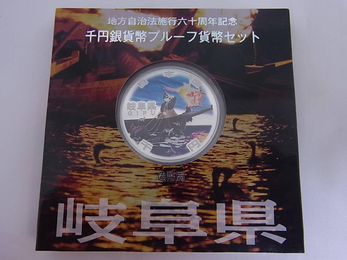 地方自治法施行60周年記念千円銀貨 プルーフ Aセット 岐阜県