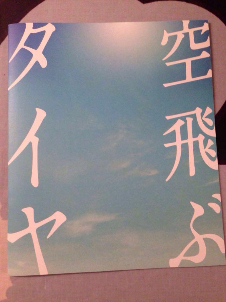 ●映画「空飛ぶタイヤ」●マスコミ用プレスシート《非売品》長瀬智也、ディーン・フジオカ、高橋一生