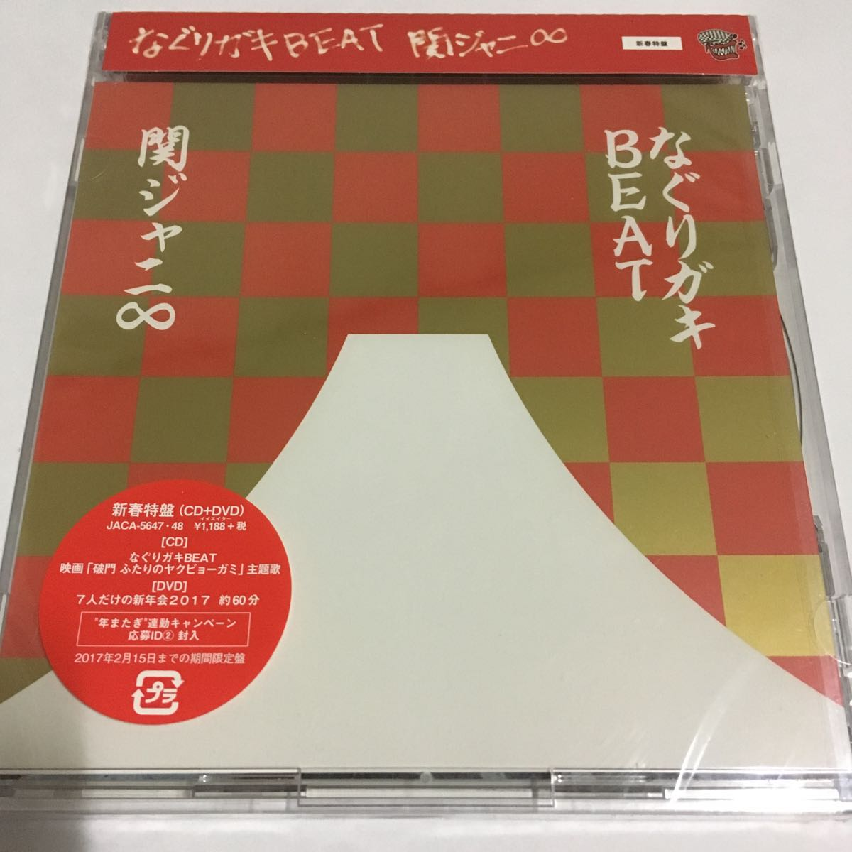 ☆新品 未開封☆ 関ジャニ∞ / なぐりガキBEAT ★ 初回 新春特盤 CD+DVD★