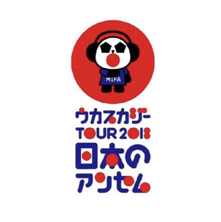 ウカスカジー TOUR 2018 日本のアンセム 東京 中野 神席 1階5列目