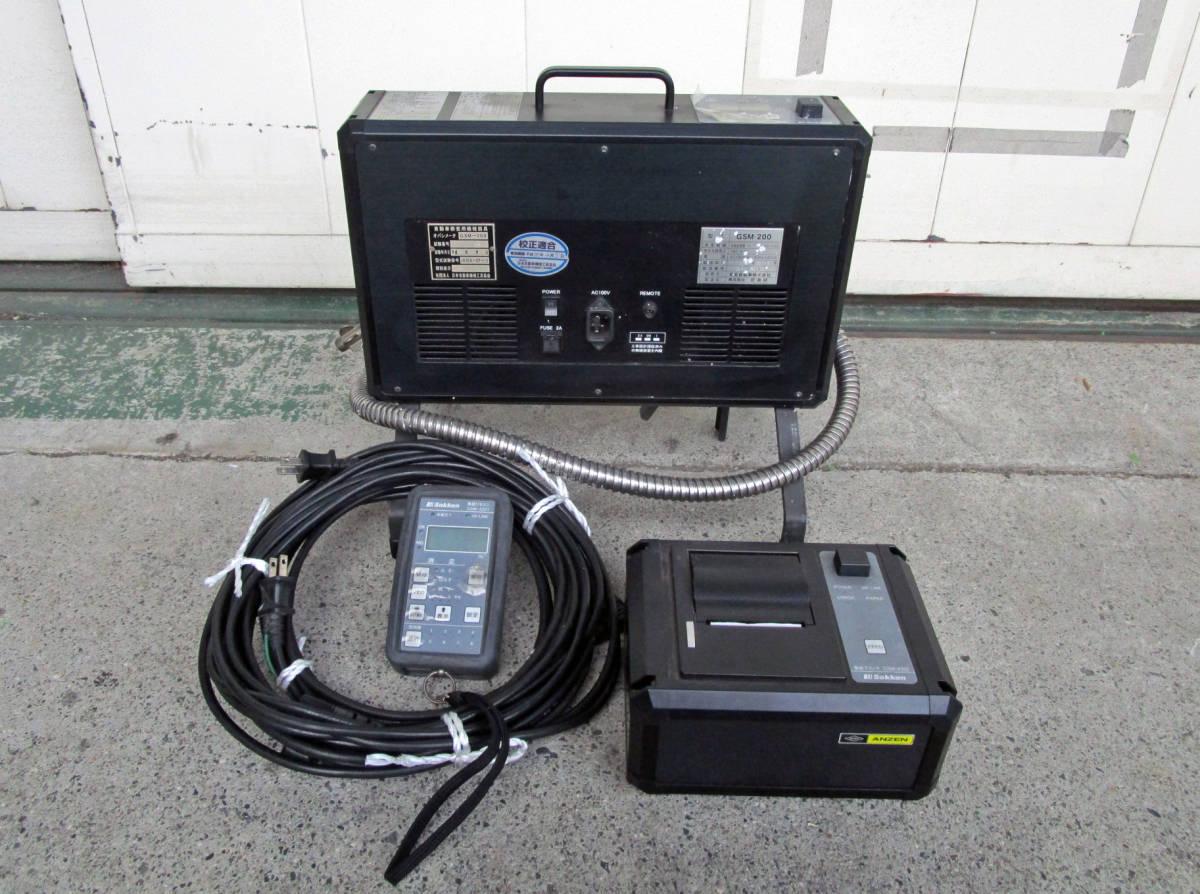 【中古必見】オパシメーター 司測研 GSM-200 リモコン・プリンター付♪