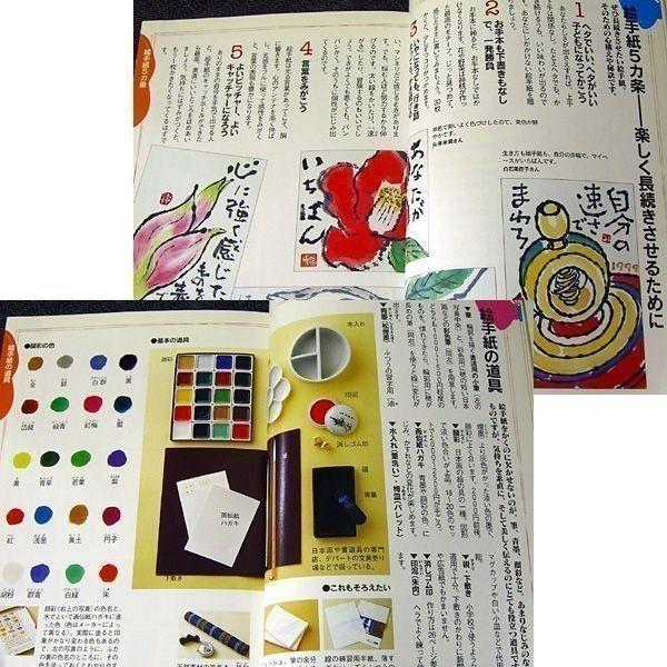 季節の絵手紙─年賀状・四季の作例と書き方|制作ガイド 手づくり 道具 書き方 墨 筆 色づくり 描き方 刻印 季節別 作品サンプル#_本編は良品レベルのコンディションです