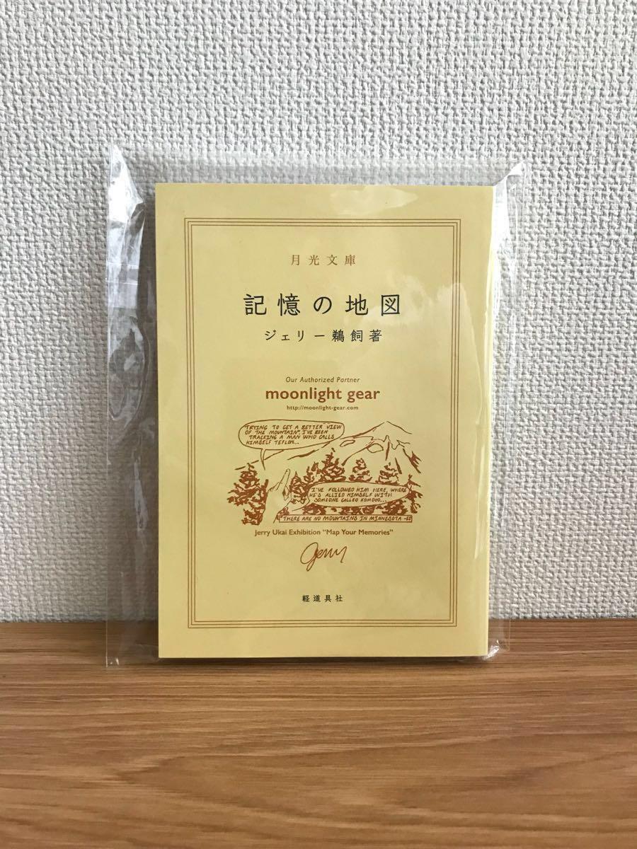 【送料無料】新品 ジェリー鵜飼 記憶の地図 希少 タコマフジ ultra heavy answer4