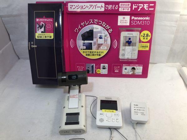 【極美品!】 Panasonic パナソニック ワイヤレス ドアモニター SDM310 ホワイト 【通電確認済み】