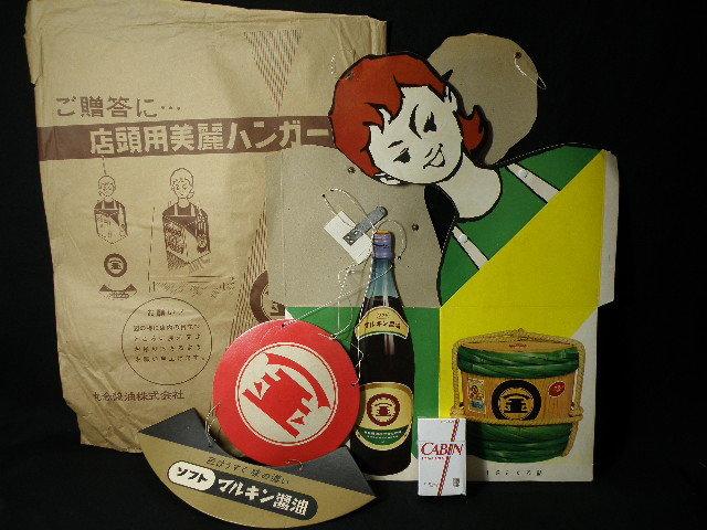 23 マルキン醤油 吊り下げ ハンガー 広告 / 昭和レトロ ディスプレイ 看板 当時物 古い 昔