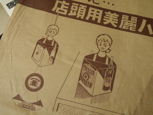 23 マルキン醤油 吊り下げ ハンガー 広告 / 昭和レトロ ディスプレイ 看板 当時物 古い 昔 _画像8