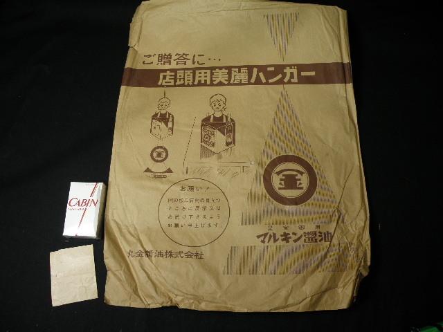 23 マルキン醤油 吊り下げ ハンガー 広告 / 昭和レトロ ディスプレイ 看板 当時物 古い 昔 _画像9