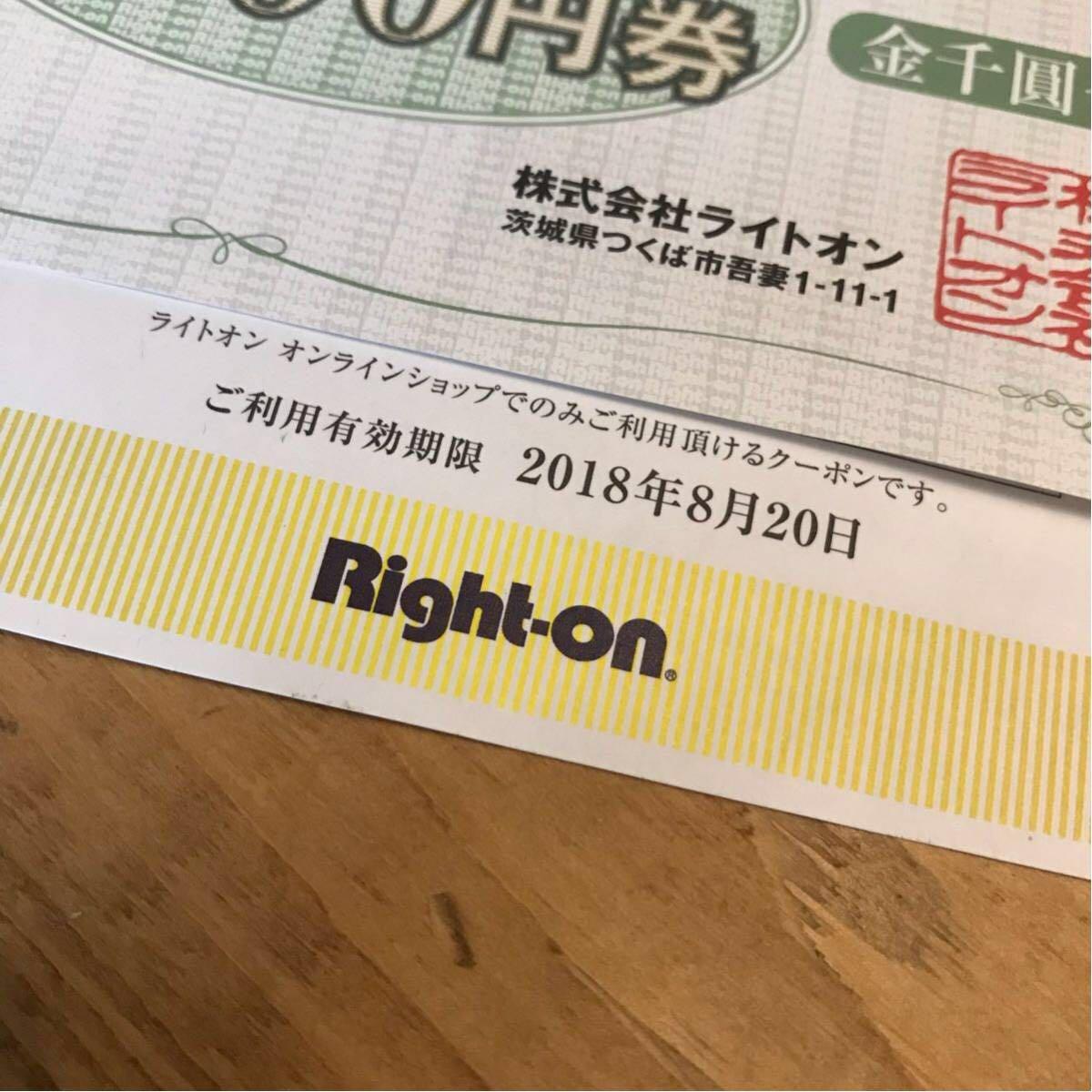 ライトオン right-on 株主優待券 商品券_画像2