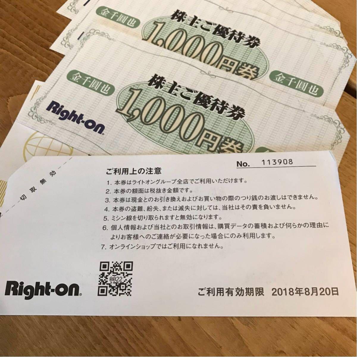 ライトオン right-on 株主優待券 商品券_画像3