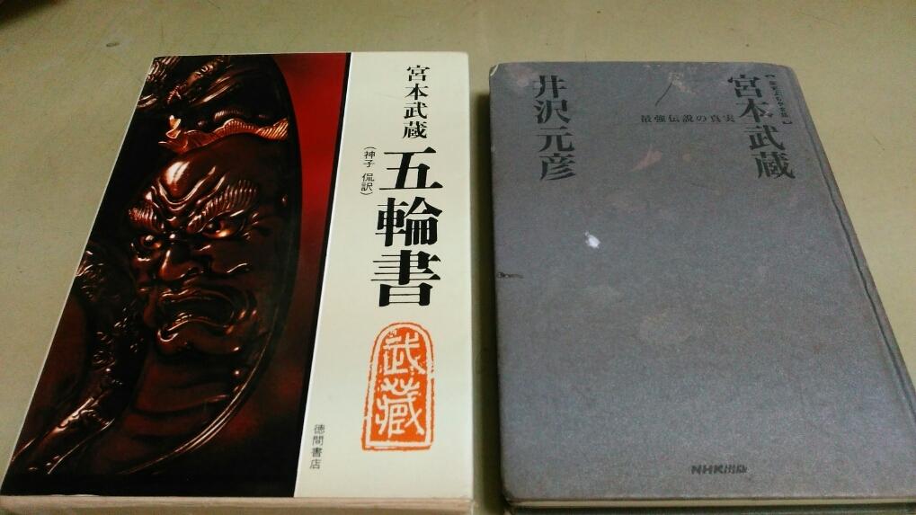 宮本武蔵「五輪書」神子侃訳。中古単行本。箱入り。